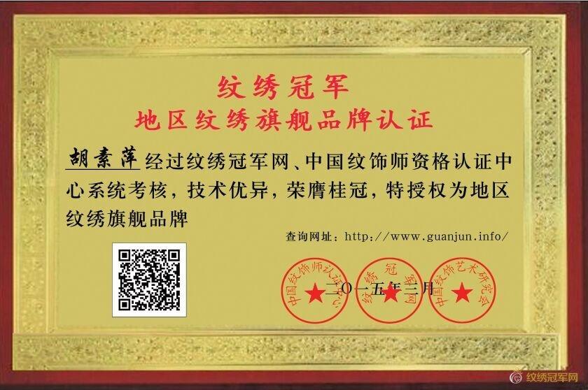 纹绣师专属网站设计制作