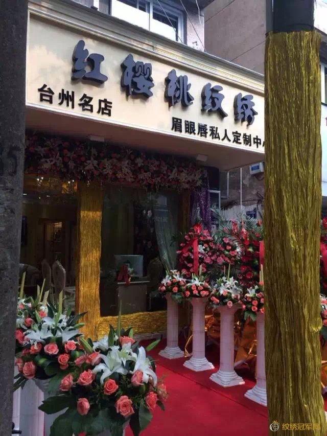 纹绣店或纹绣工作室装修图案例之红樱桃纹绣